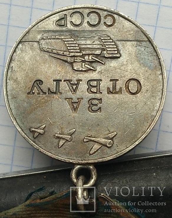 Медаль За Отвагу №1367258, фото №8