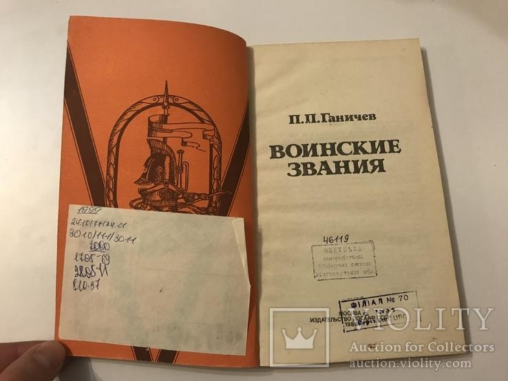«Воинские звания» 1989 год П.П. Ганичев, фото №4