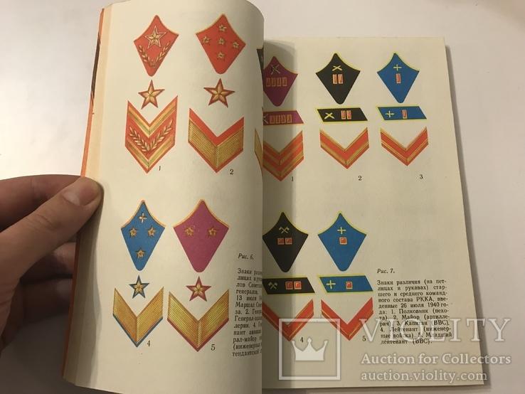 «Воинские звания» 1989 год П.П. Ганичев, фото №5