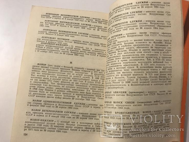 «Воинские звания» 1989 год П.П. Ганичев, фото №10