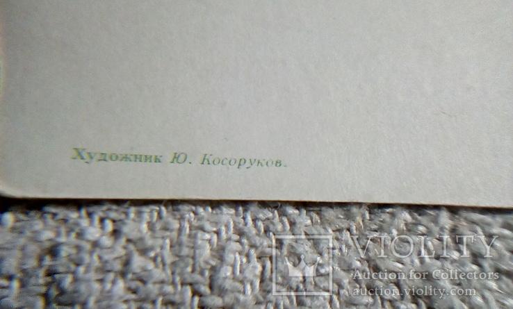 "Открытка ""8 марта"". Чистая. Пропаганда .1969 г. Худ. Ю .Косоруков . Марка ВЛКСМ 1966 г., фото №4"