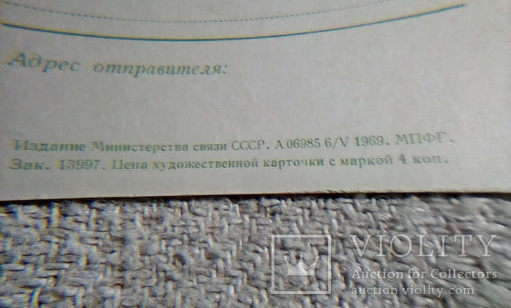 "Открытка ""8 марта"". Чистая. Пропаганда .1969 г. Худ. Ю .Косоруков . Марка ВЛКСМ 1966 г., фото №5"