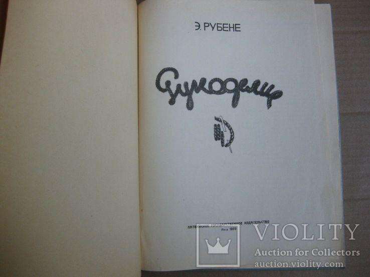 Рукоделие. Рубене. 1959, фото №3