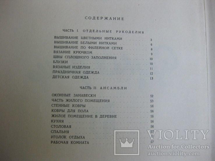 Рукоделие. Рубене. 1959, фото №4