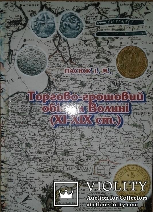 Торгово-грошовий обіг на Волині (ХІ-ХІХ ст.), фото №2