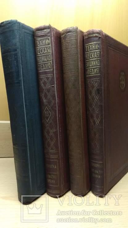 Тех. Энциклопедия 1932-34 гг. (4 тома), фото №3
