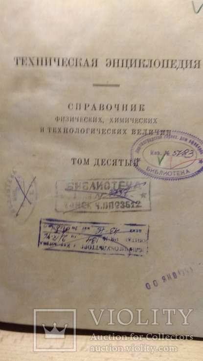 Тех. Энциклопедия 1932-34 гг. (4 тома), фото №4