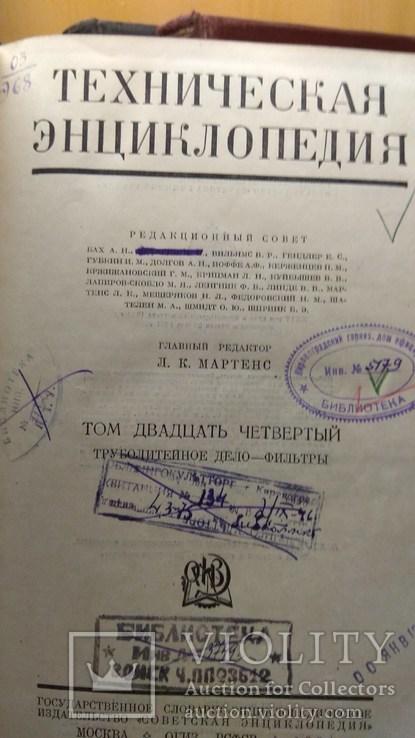 Тех. Энциклопедия 1932-34 гг. (4 тома), фото №6