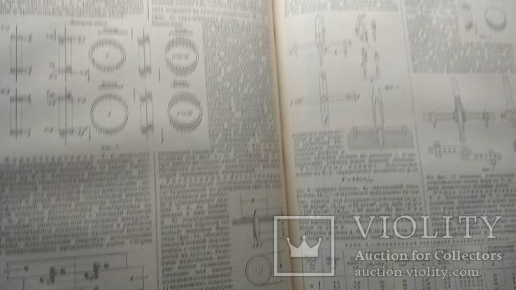 Тех. Энциклопедия 1932-34 гг. (4 тома), фото №7