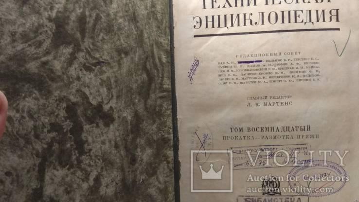 Тех. Энциклопедия 1932-34 гг. (4 тома), фото №9