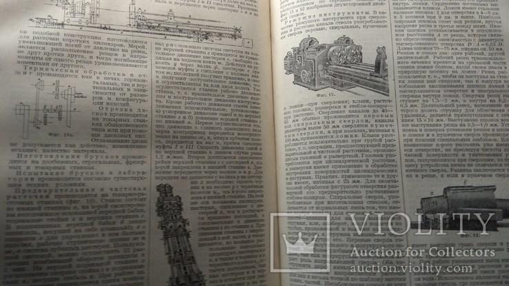 Тех. Энциклопедия 1932-34 гг. (4 тома), фото №11