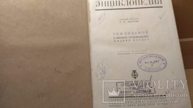 Тех. Энциклопедия 1932-34 гг. (4 тома), фото №13