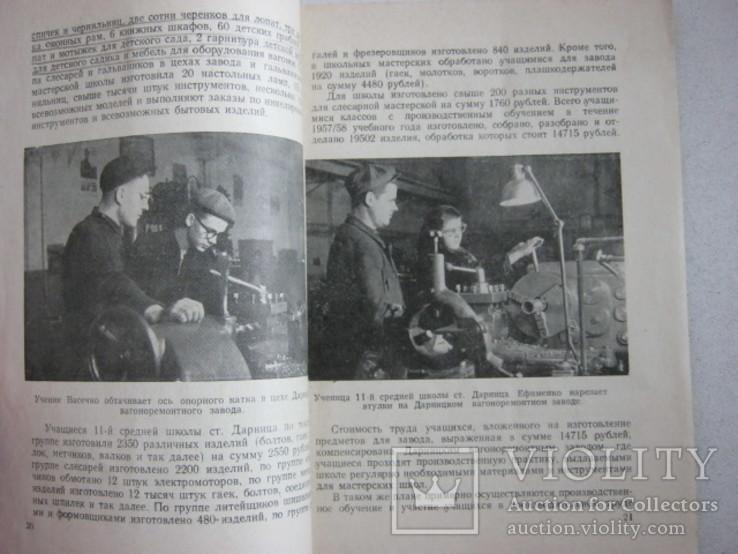 Железная дорога.Политехническое обучение в школах Юго-западной железной дороги, фото №5
