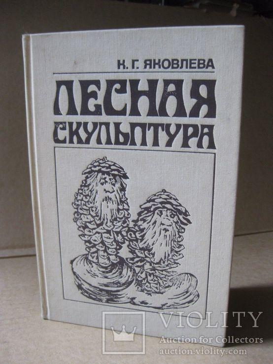 Лесная скульптура. Яковлев. 1988, фото №2