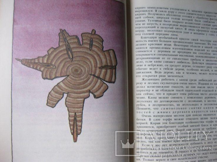 Лесная скульптура. Яковлев. 1988, фото №6
