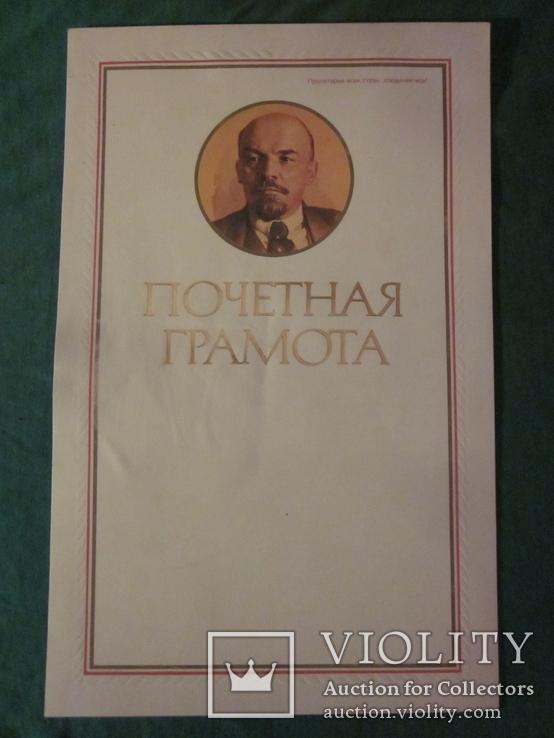 Почётная грамота., фото №3