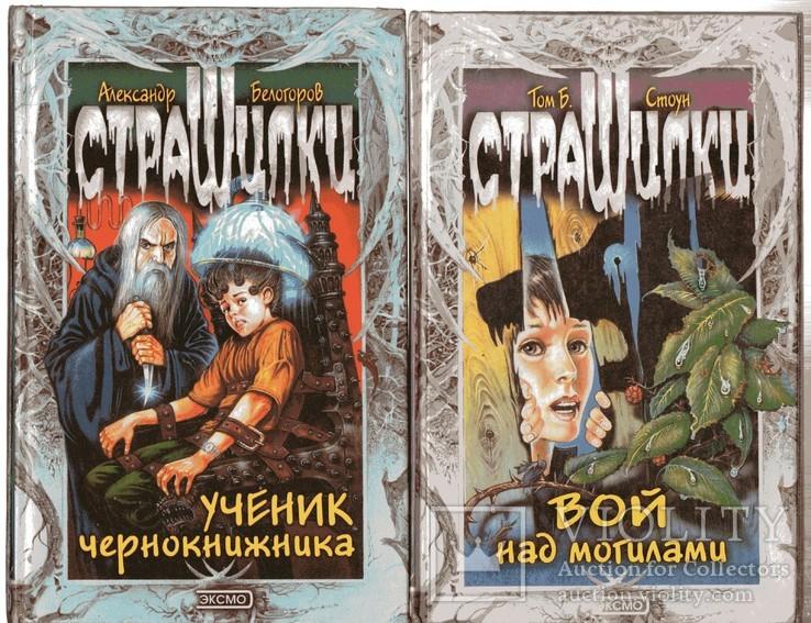 "Серия ""Страшилки"", фото №2"