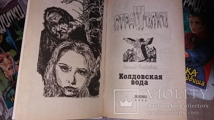 "Серия ""Страшилки"", фото №7"