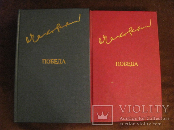 Книги - Победа -  в 2-х томах ( трёх книгах) - Александр Чаковский., фото №2