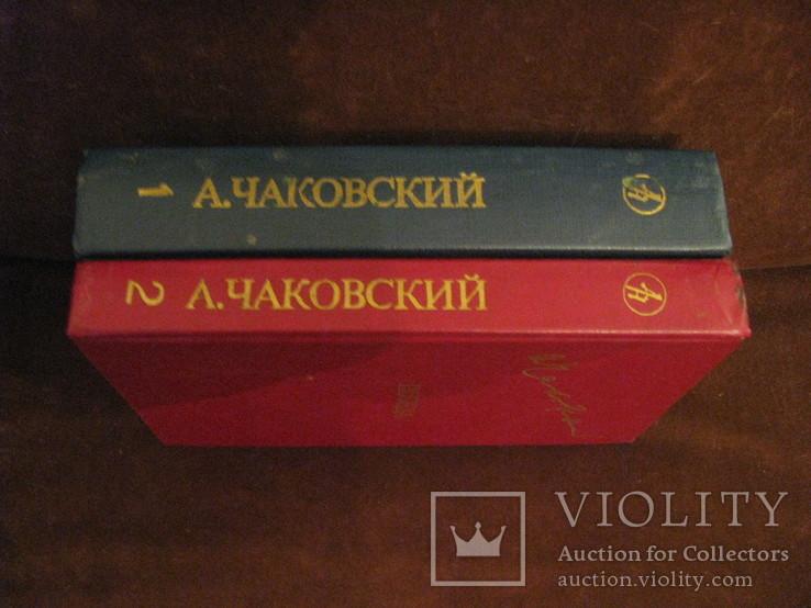 Книги - Победа -  в 2-х томах ( трёх книгах) - Александр Чаковский., фото №3