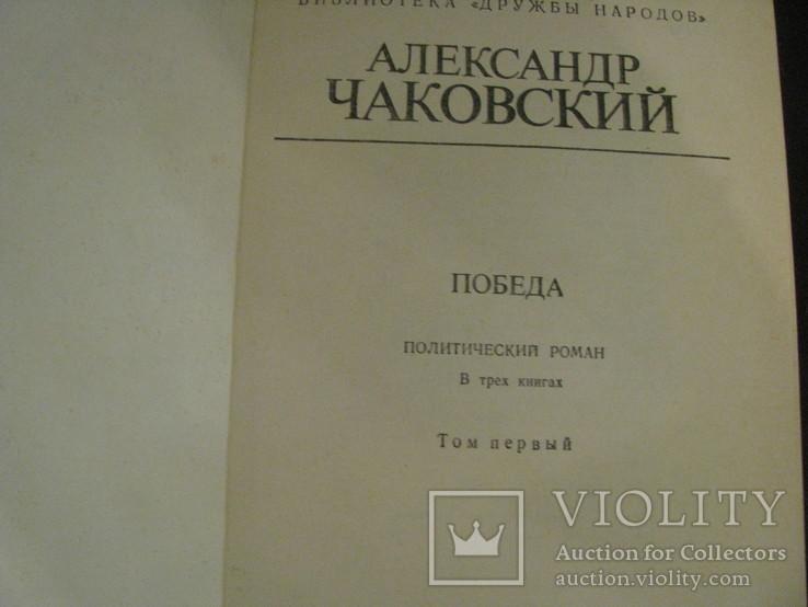 Книги - Победа -  в 2-х томах ( трёх книгах) - Александр Чаковский., фото №5