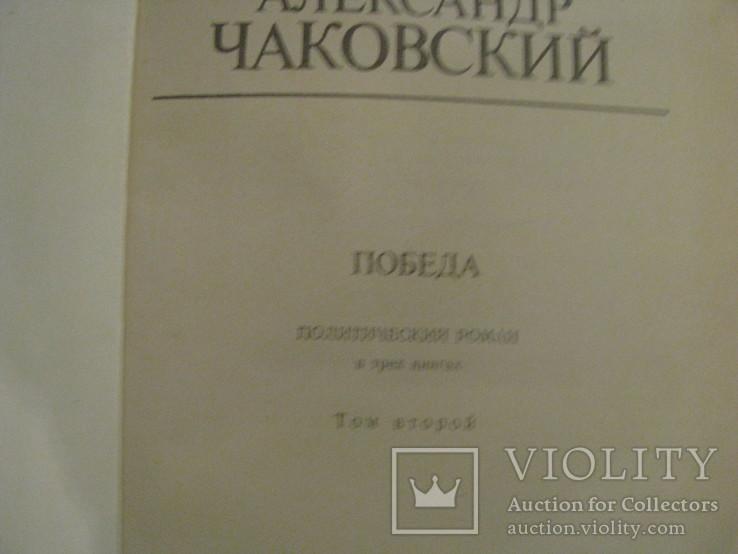 Книги - Победа -  в 2-х томах ( трёх книгах) - Александр Чаковский., фото №6