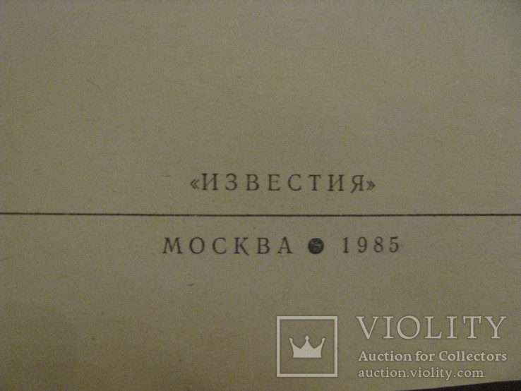 Книги - Победа -  в 2-х томах ( трёх книгах) - Александр Чаковский., фото №7