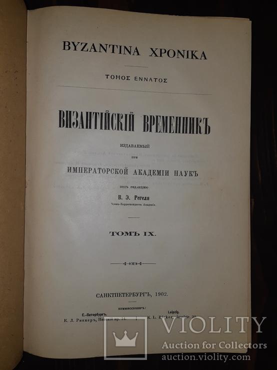 1902 Византийский временник