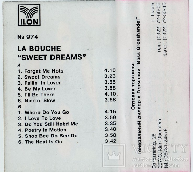 La Bouche (Sweet Dreams) 1995. (МС). Кассета. Ilon. Germany. Techno, фото №7