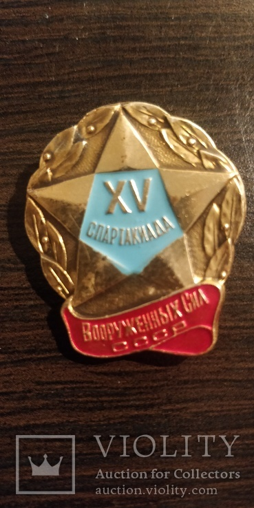 15-я спартакиада Вооруженных Сил СССР, фото №2