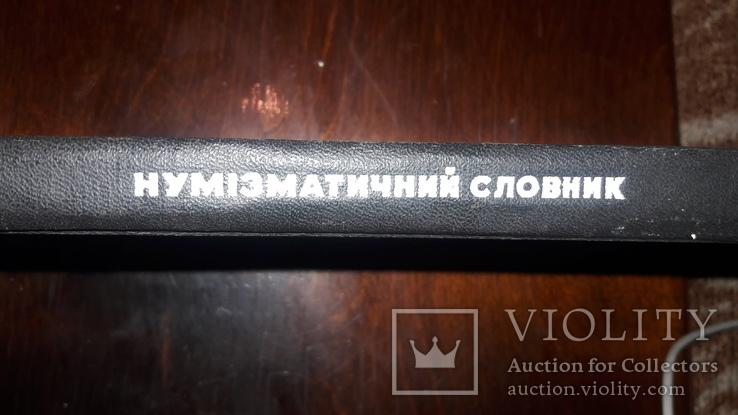 Нумізматичний словник Автор-укладач В.В. Зварич, фото №4