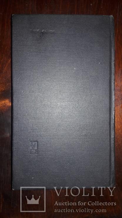 Нумізматичний словник Автор-укладач В.В. Зварич, фото №5