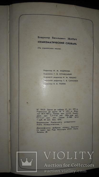 Нумізматичний словник Автор-укладач В.В. Зварич, фото №6