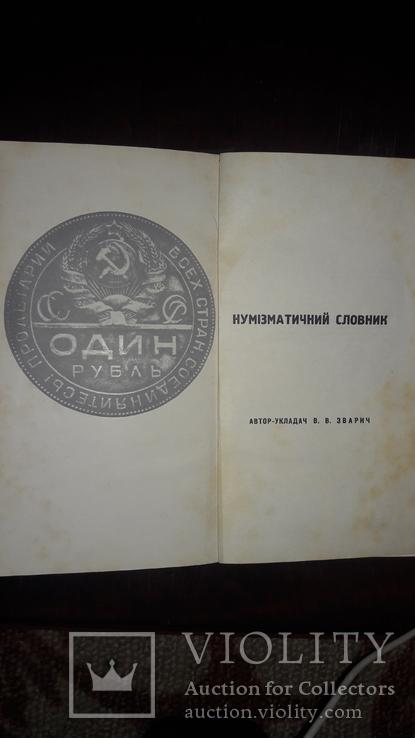 Нумізматичний словник Автор-укладач В.В. Зварич, фото №7