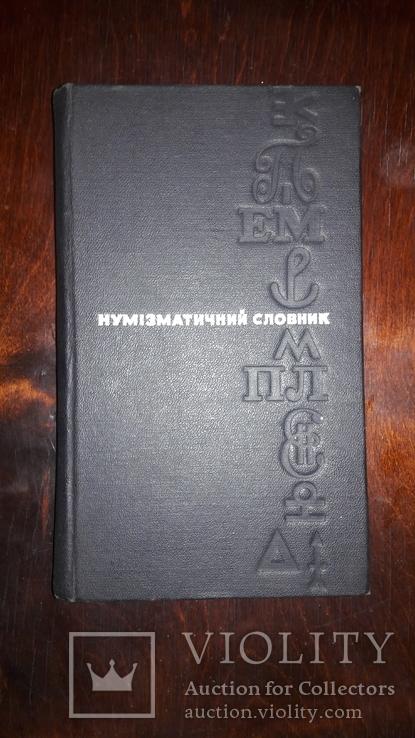 Нумізматичний словник Автор-укладач В.В. Зварич, фото №2