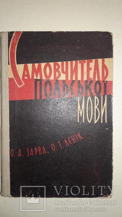 Самовчитель польської мови 1963, фото №5