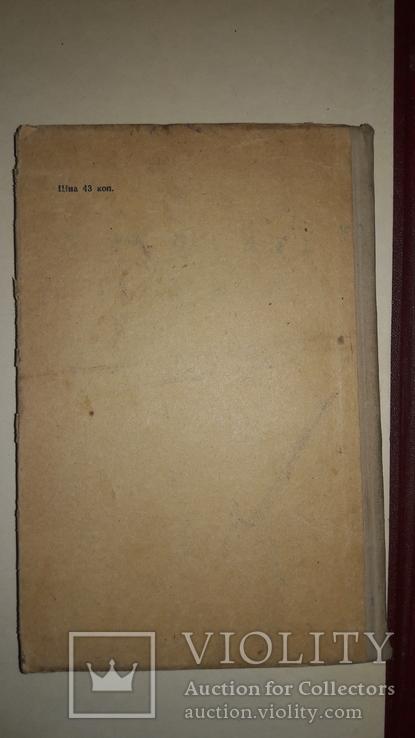 Самовчитель польської мови 1963, фото №2