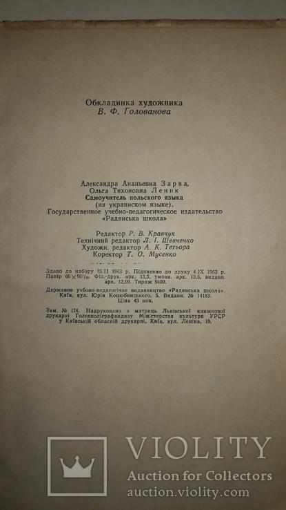 Самовчитель польської мови 1963, фото №3