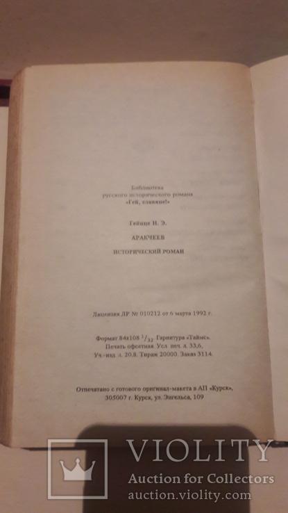 """Гейнце Н.Є """"Аракчээв"""" 1995р., фото №4"""