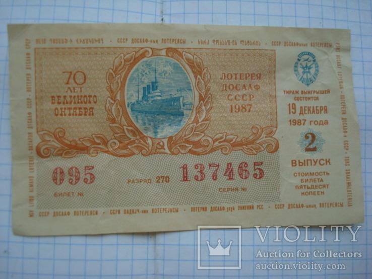 Лотерейный билет 1987, 70 лет Октября, фото №2