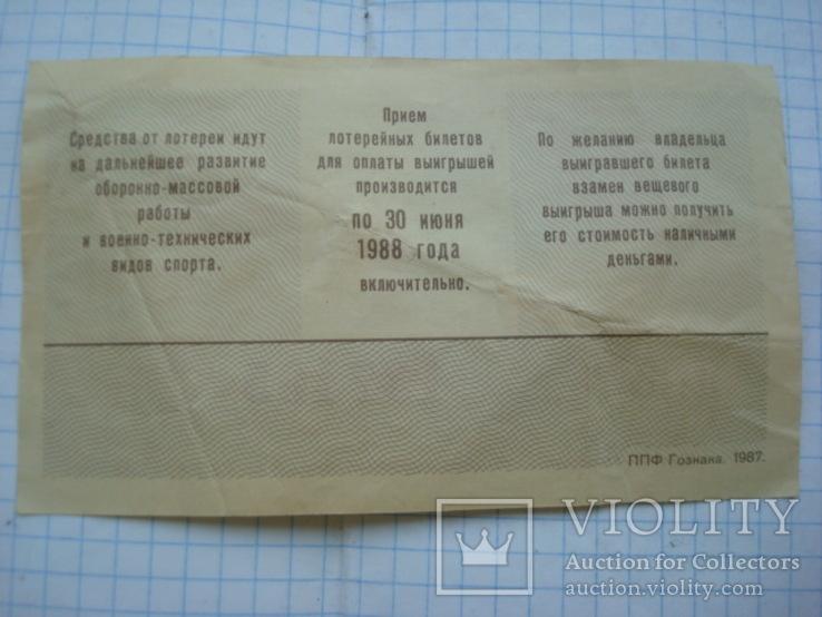 Лотерейный билет 1987, 70 лет Октября, фото №3