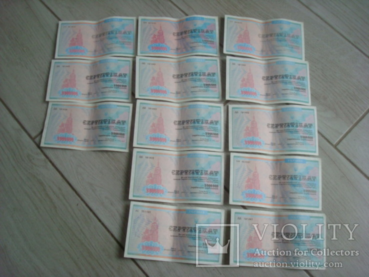 Сертификат  на 2 000 000 карбованцев, фото №2