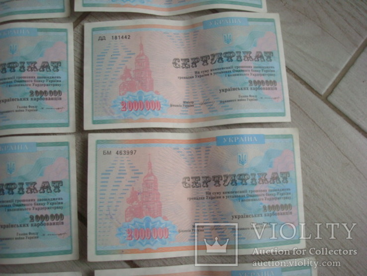 Сертификат  на 2 000 000 карбованцев, фото №7