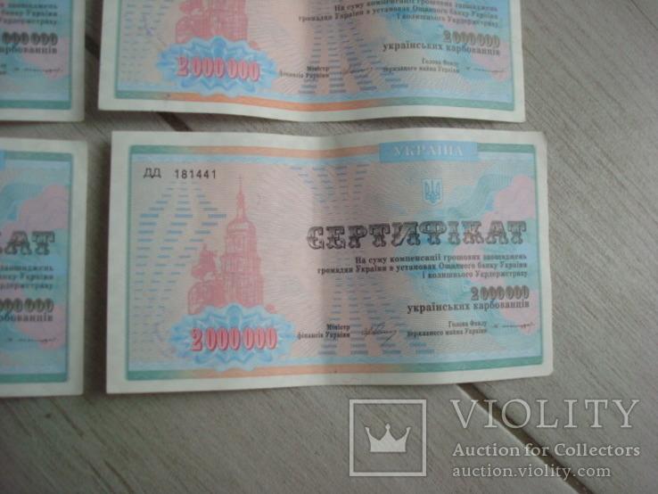 Сертификат  на 2 000 000 карбованцев, фото №8