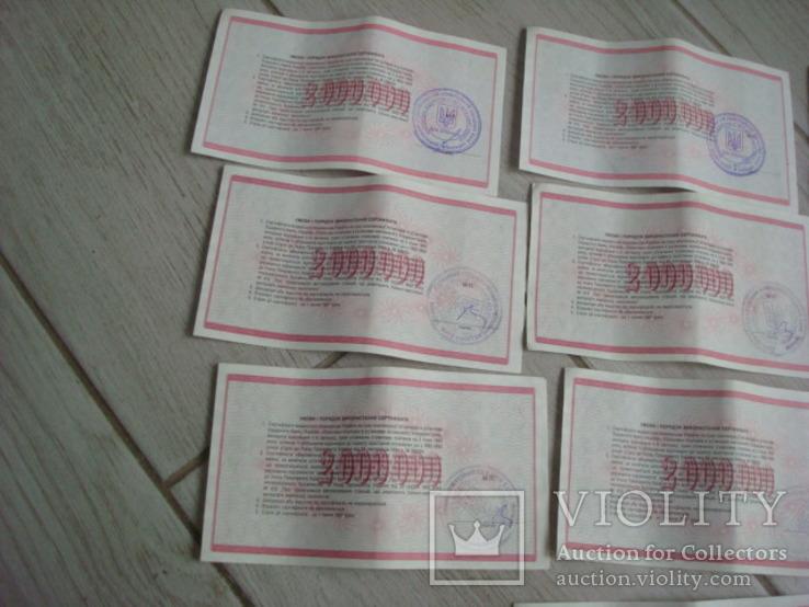 Сертификат  на 2 000 000 карбованцев, фото №12