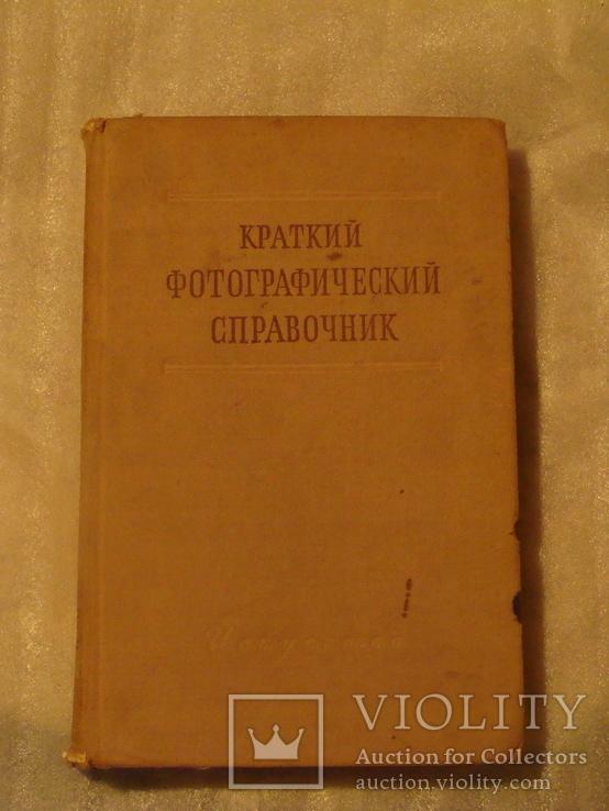 Краткий фотографический справочник, фото №2