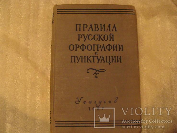Правила русской орфографии и пунктуации, фото №2