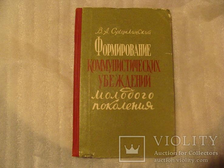 В. Сухомлинский Формирование коммунистических взглядов у молодежи, фото №2