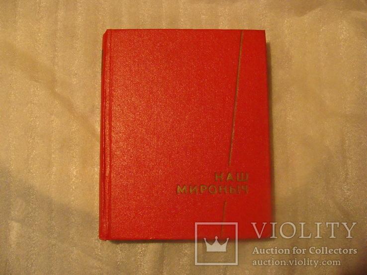 Наш Мироныч. Книга воспоминаний про Кирова. 1968 г., фото №2