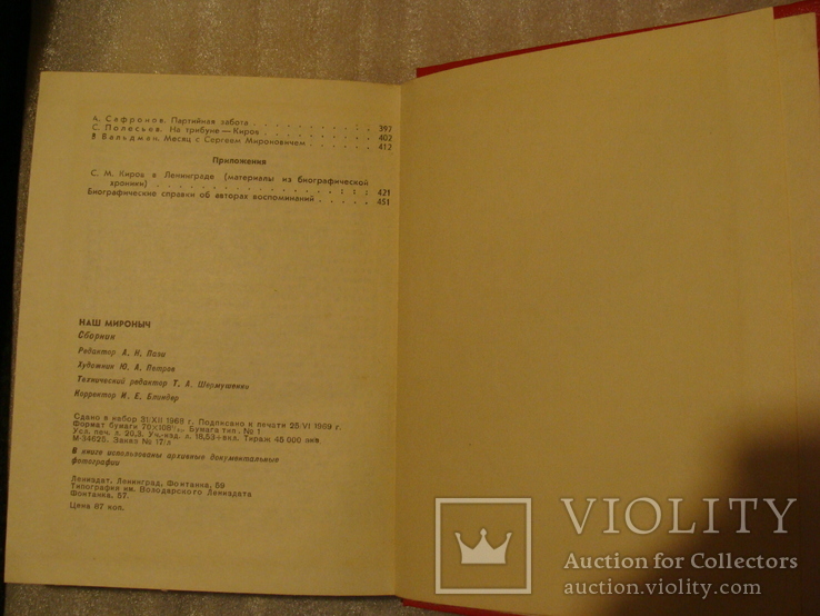 Наш Мироныч. Книга воспоминаний про Кирова. 1968 г., фото №4